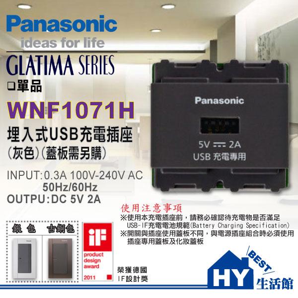 國際牌 GLATIMA系列 WNF1071H 埋入式USB充電插座(灰色) -《HY生活館》