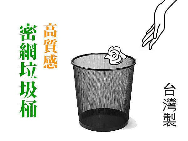 BO雜貨【YV2261】高質感密網垃圾桶 小垃圾桶 辦公室小物收納 臥室收納 垃圾筒文具收納