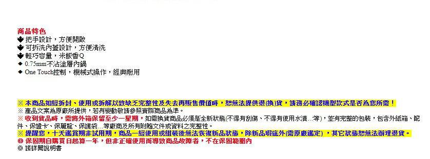 【SYNCO 新格牌】6人份電子鍋SKS-Q19121L