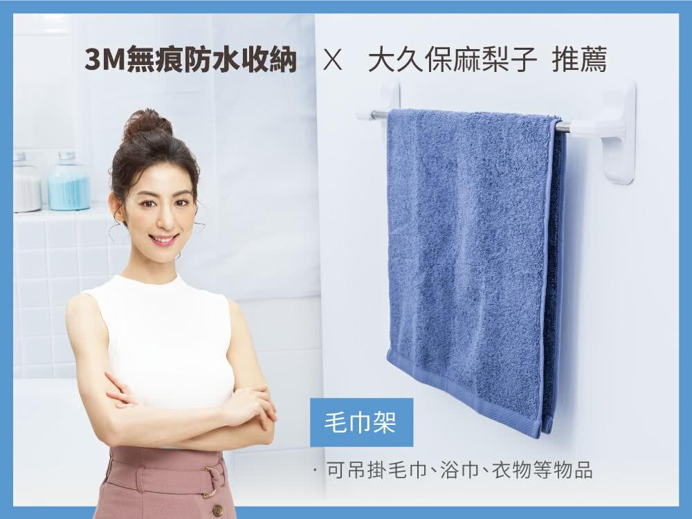 3M 無痕防水收納-浴室毛巾架(免釘免鑽)