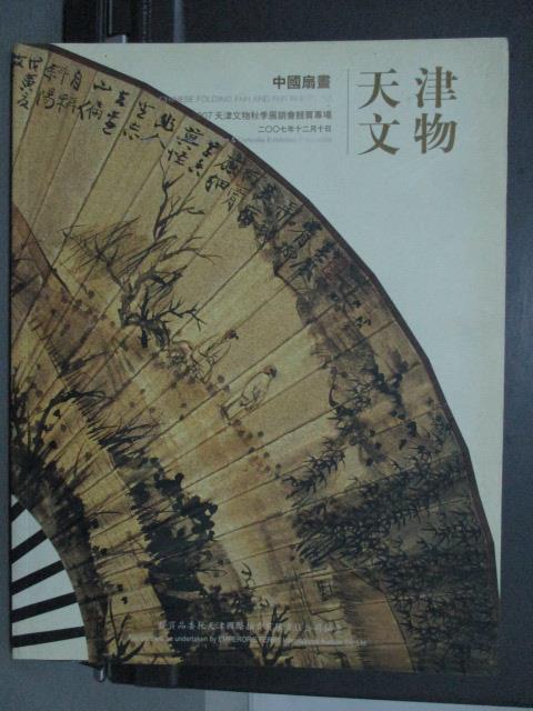 【書寶 書T4/收藏_ZAK】2007天津文物 展銷會競買專場_中國扇畫2007  12  10
