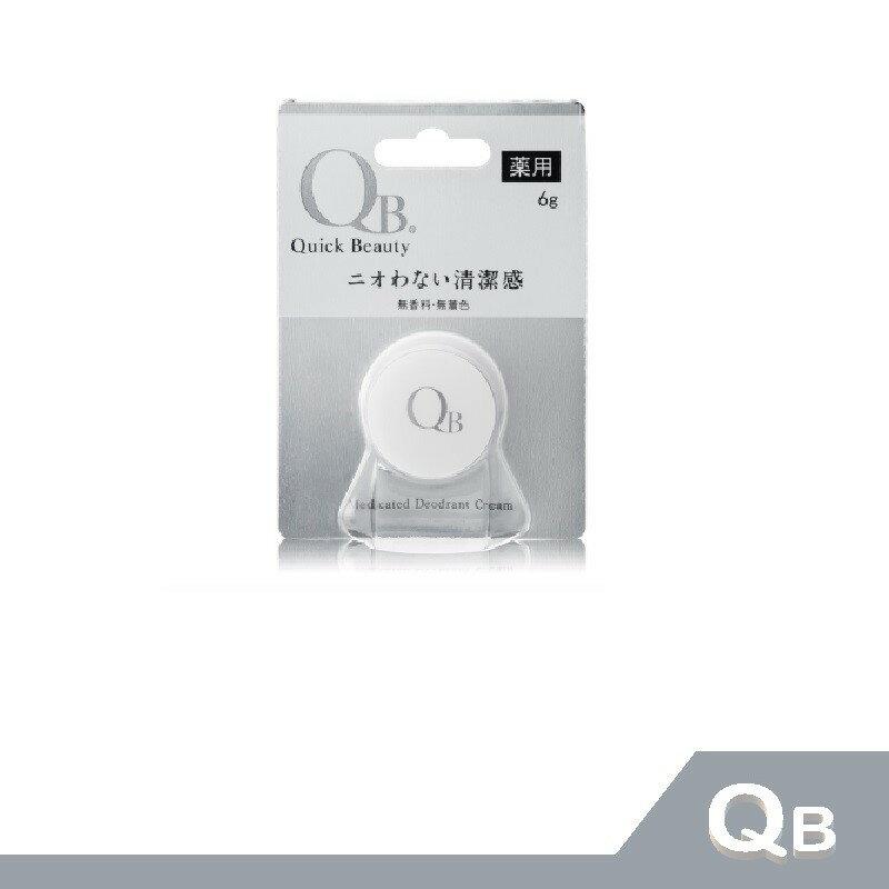 日本 白金級 QB 零體味 七天持久體香膏6G【RH shop】