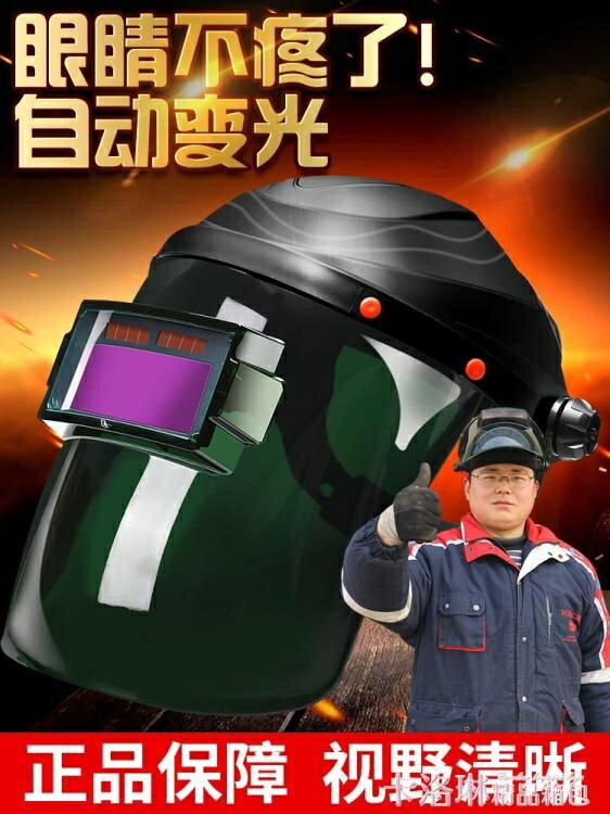 自動變光電焊面罩燒焊帽防護頭戴式防烤臉部全臉氬弧焊工專用眼鏡 MKS