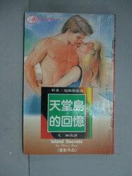 【書寶二手書T3/言情小說_LKD】天堂鳥的回憶_文琳