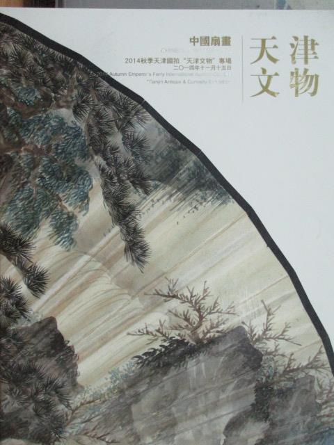 【書寶 書T6/收藏_XCK】2014 天津文物專場_中國扇畫_2014  11  15