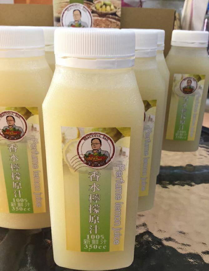 有機香水檸檬原汁~350CC$120嚐鮮亮麗價