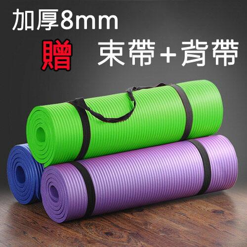 瑜珈墊 推薦 瑜伽墊 8mm 運動墊 防滑墊 遊戲墊 揹袋 仰臥起坐 nbr 【Z1015】