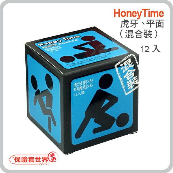 【保險套世界精選】哈妮來.樂活套混合裝保險套-藍(12入) - 限時優惠好康折扣