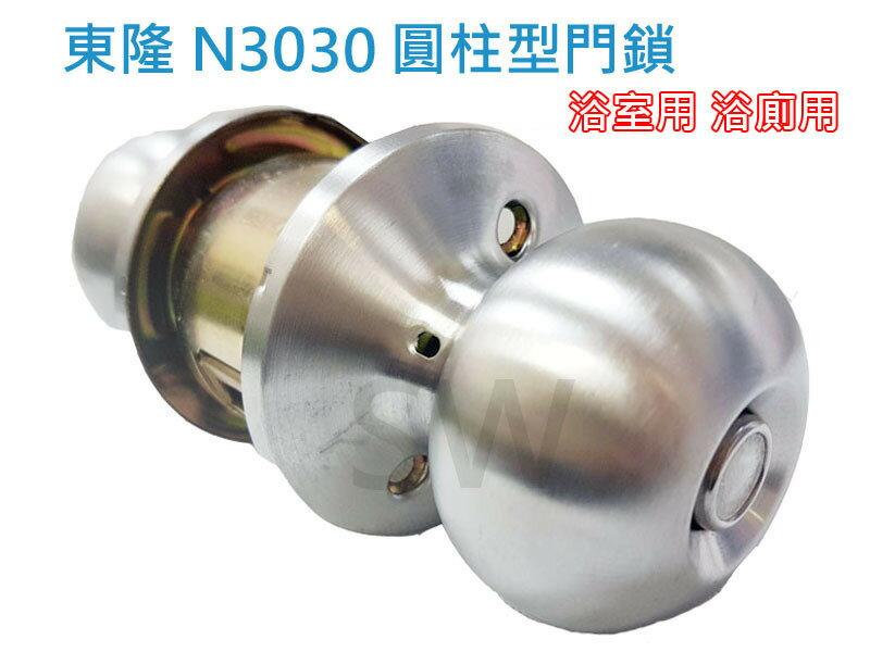 N3030 東隆牌 喇叭鎖 圓柱形門鎖(85mm,無鑰匙)不銹鋼磨砂銀 浴室用 浴廁用 白鐵色 台灣製