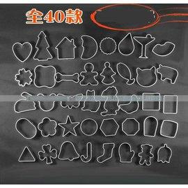 【模具套裝-餅乾蛋糕-40款】曲奇餅乾模 鳳梨酥巧克力模具 40款全套裝 烘焙工具-8001003