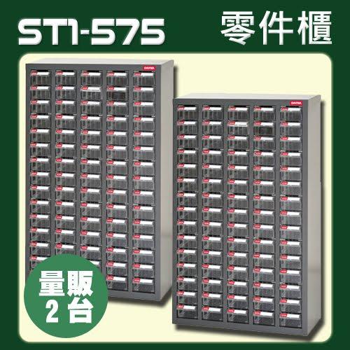 『量販2台』【超值抽屜零件櫃】樹德ST1-57575格抽屜可耐重303kg裝潢水電維修汽車耗材電子