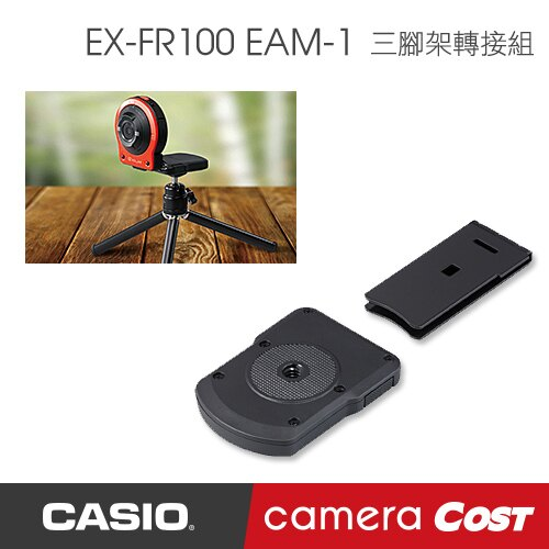 CASIO FR100 原廠專用配件 EAM-1 三腳架轉接組  FR100 FR10