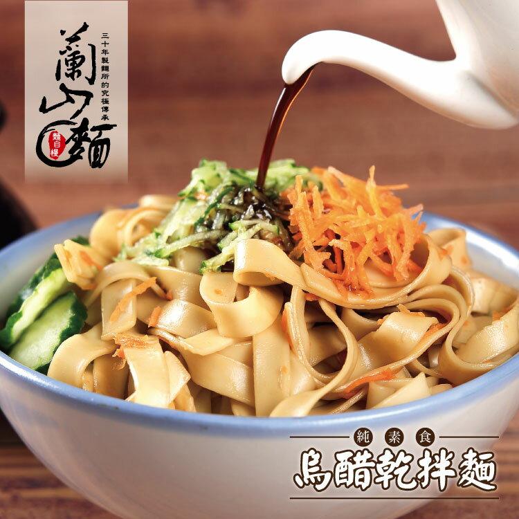 🥦素食🥦乾拌麵組10人份$399免運!! 1