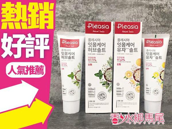 韓國Pleasia呵護牙齦牙膏(100g)草本薄荷鹽/香柚薄荷鹽2款可選◐香水綁馬尾◐