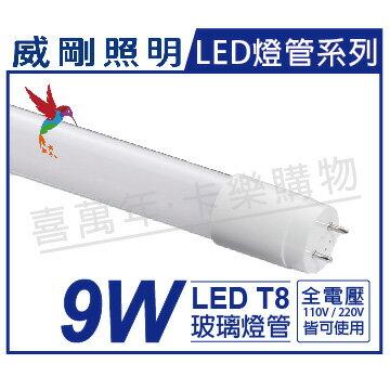 ADATA威剛照明LED9W6000K白光全電壓2尺T8日光燈管_AD520011