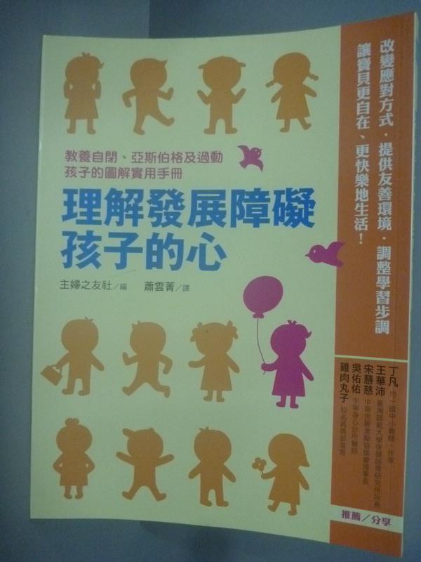 ~書寶 書T2/心理_WFW~理解發展障礙孩子的心:教養自閉、亞斯伯格及過動孩子的圖解 手