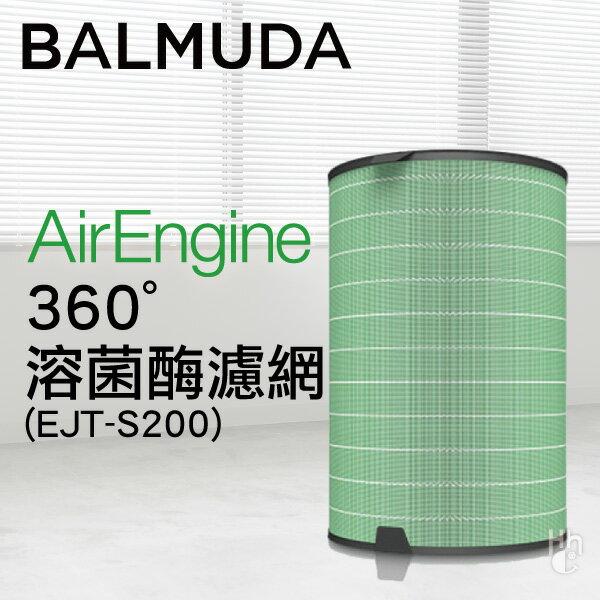 ?父親節特惠【和信嘉】BALMUDA EJT-S200 360度溶菌?濾網 AirEngine專用 濾網 公司貨