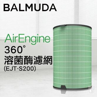 ➤配件 卓越空氣淨化【和信嘉】BALMUDA EJT-S200 360度溶菌酶濾網 AirEngine專用 濾網 公司貨