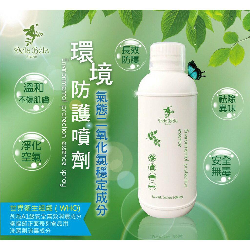 氧化氯 1000ml 環境防護噴液 Dela Bela  補充瓶 氣態二氧化氯 熱銷款 超取最多4罐 0
