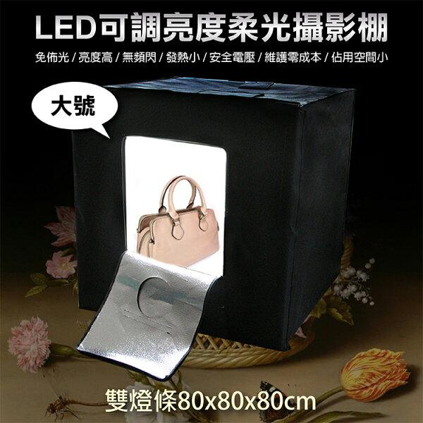 攝彩:攝彩@LED可調亮度柔光攝影棚-大號可調光LED模組燈板專業輕便保固一年80x80x80cm