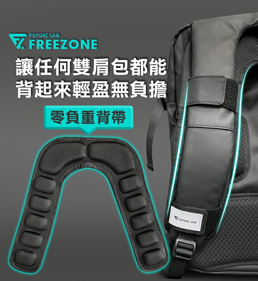 【Future Lab.未來實驗室】FREEZONE 零負重背帶