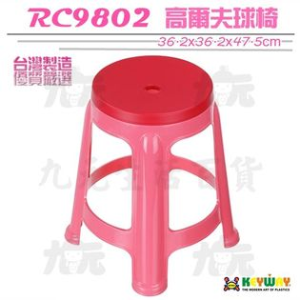 【九元生活百貨】聯府RC9802高爾夫球椅47cm紅防滑椅塑膠椅椅子