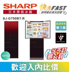 入內詢問最低價~SHARP夏普【SJ-GT50BT-R】冰箱 /星鑽紅 (不輸RG520FJ RG570FJ NR-F511VG )