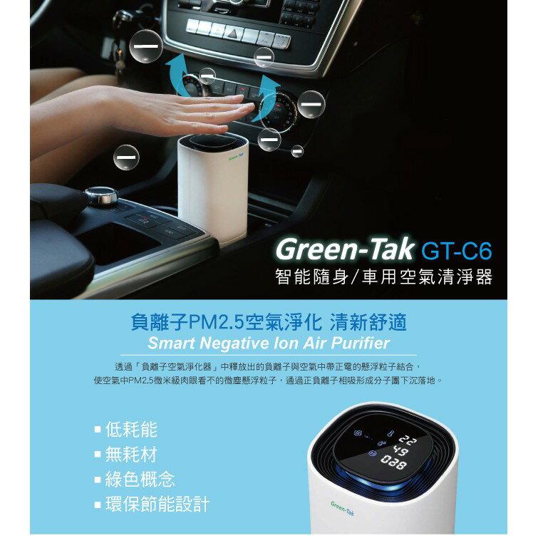 【勁媽媽購物網】【Green-Tak】GT-C6 綠特智能隨身/車用 空氣清淨機(白色)車用清淨機 感應開啟 負離子