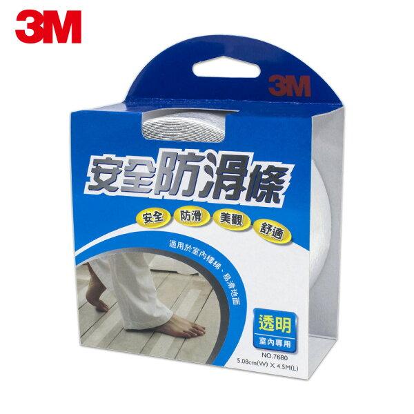 【3M】7680安全防滑條室內專用-透明(5.08CMx4.5M)