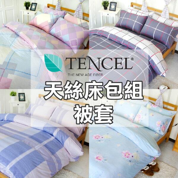 頂級天絲床包組被套-3M吸濕排汗處理、絲柔滑順、MIT台灣製造
