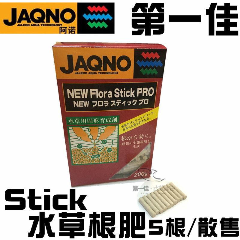 [第一佳 水族寵物]日本JAQNO阿諾【Stick 水草根肥 5根 /散售】水草根部營養補充