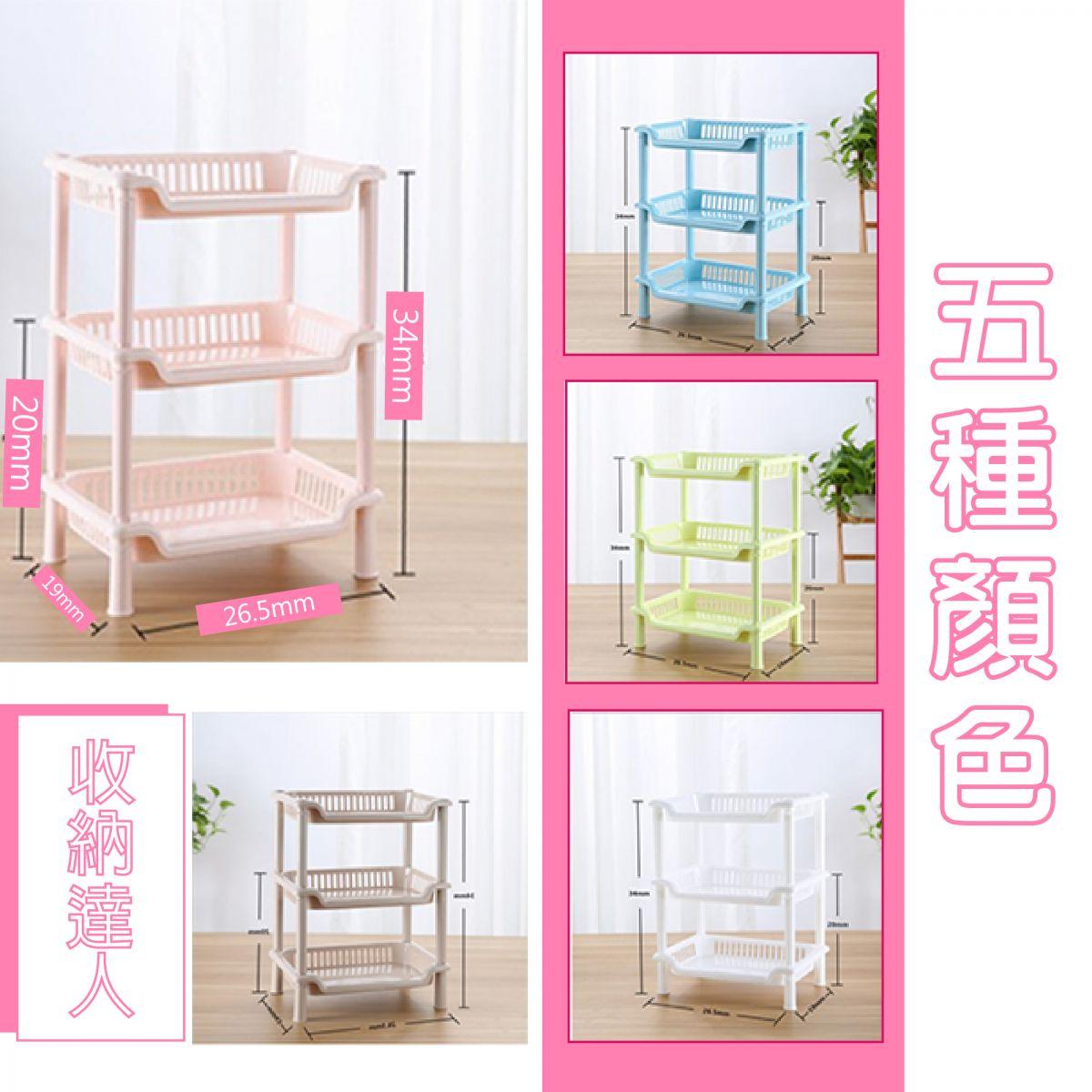 【aife life】方型三層收納架/浴室整理架/多層收納架/廚房整理盒/廁所收納/塑膠櫃/置物櫃/整理櫃/儲物架