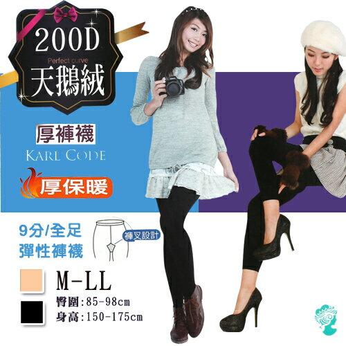 200D 天鵝絨 厚保暖 全足 九分 厚褲襪 台灣製 雅斯典 KARL CODE