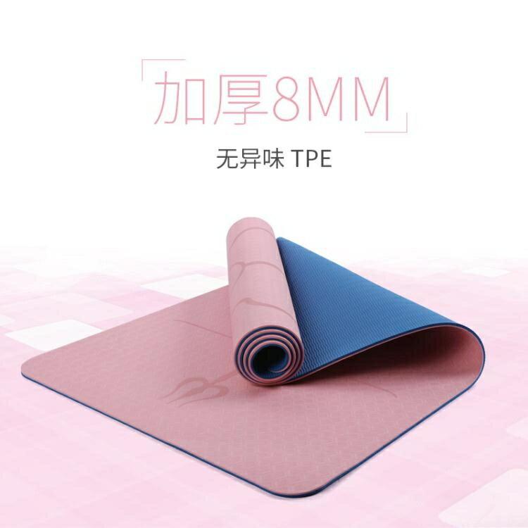 美國品牌健身墊加寬長厚TPE瑜伽男女防滑地墊家用瑜珈初學者專業 秋冬新品特惠