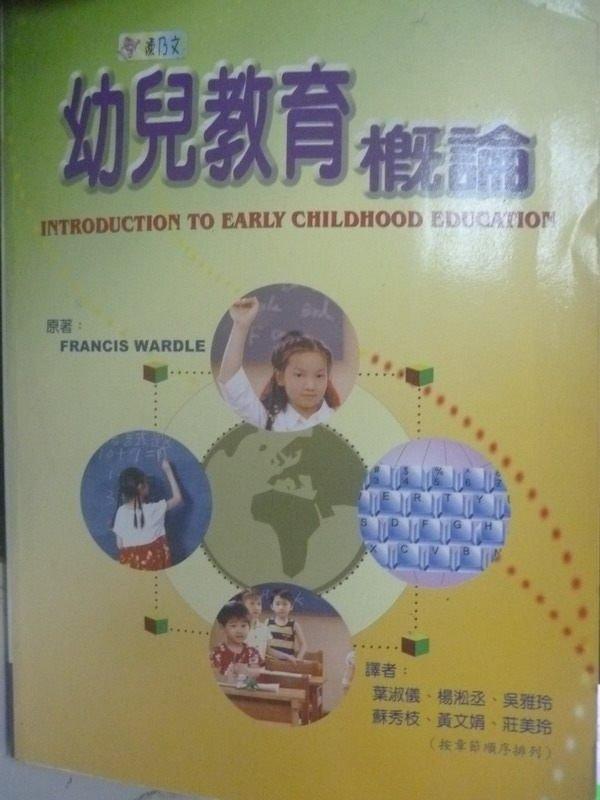 【書寶二手書T7/大學教育_QYB】幼兒教育概論_葉淑儀