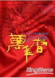 傳世曆書萬年曆(手攜本)