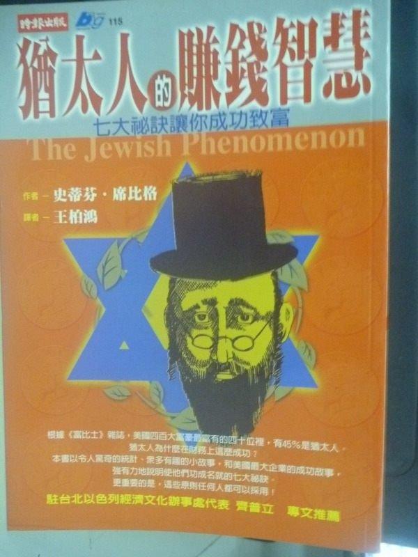 【書寶二手書T6/財經企管_IEF】猶太人的賺錢智慧:七大秘訣讓你_史蒂芬