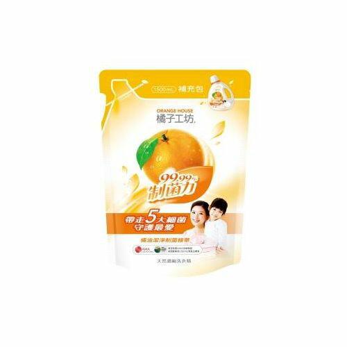 ★衛立兒生活館★橘子工坊 天然濃縮洗衣精-制菌 補充包1500ml