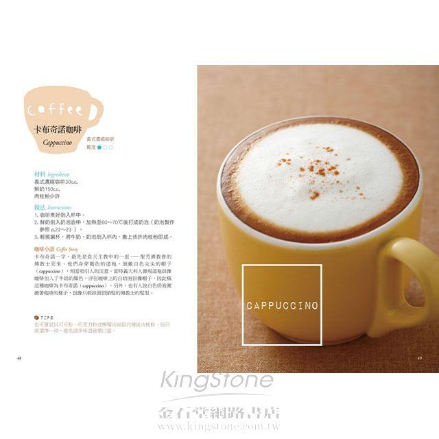 1杯咖啡—經典&流行配方、沖煮器具教學和拉花技巧 8