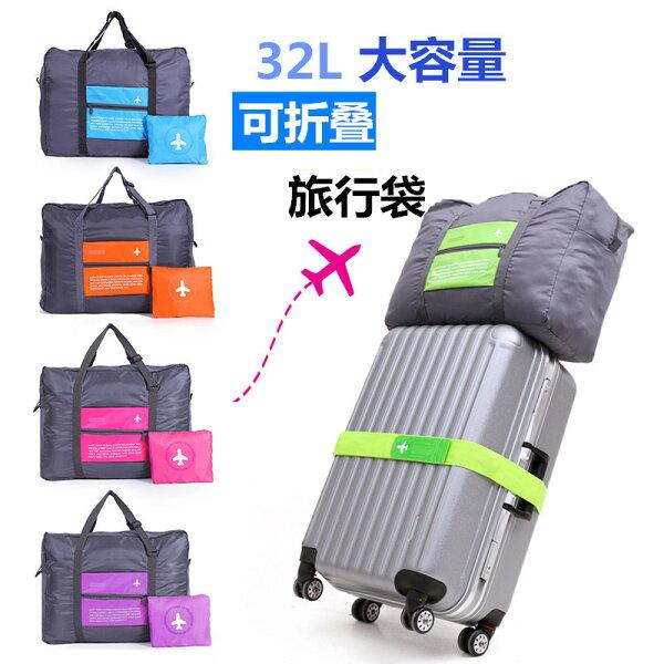 旅行最佳選擇防水防潮收納袋32L大容量行李箱手提包可摺疊收納多功能旅行收纳袋廉航必備隨身行李箱