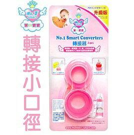 『121婦嬰用品館』第一寶寶 轉接器 - 粉 兩入(一般口徑) 0