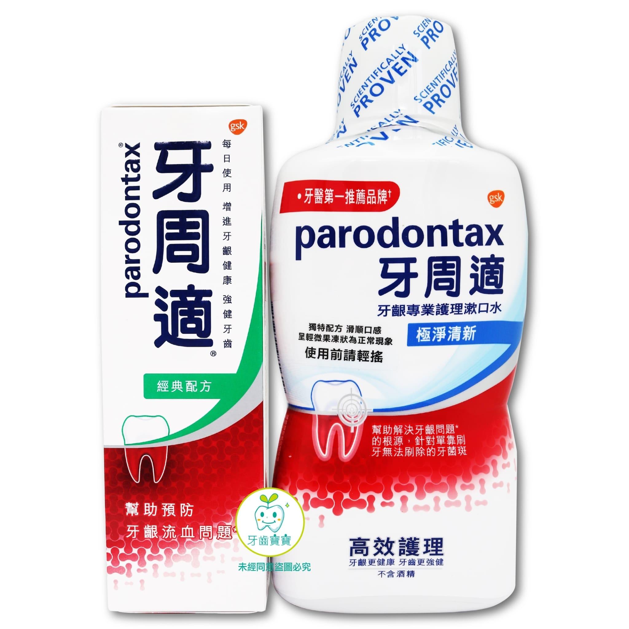 【牙周適Parodontax】牙齦護理經典配方牙膏100g+漱口水500ml 優惠組合