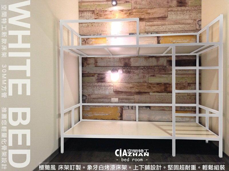 ♞空間特工♞ 日式簡約風 床架3尺雙層單人床 30mm粗方鐵管&9mm白床板_ 象牙白床架_輕鬆組裝_上下舖