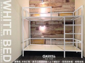 ♞空間特工♞ 日式簡約風 床架3尺雙層單人床 30mm粗方鐵管&9mm白床板 象牙白床架 輕鬆組裝 上下舖