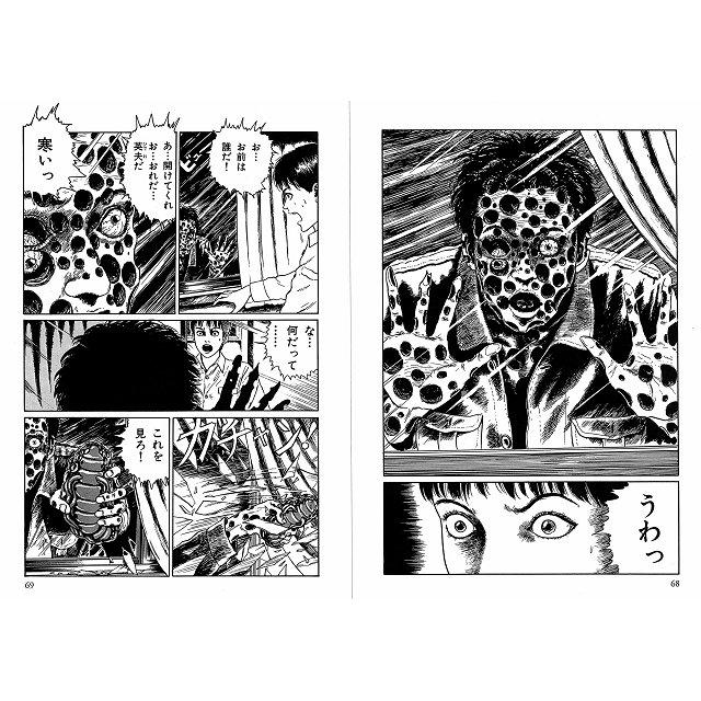 伊藤潤二自選傑作集 1