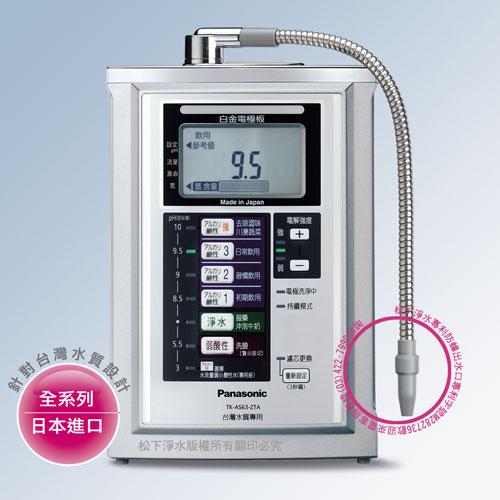 Panasonic 國際牌電解水機~TK-AS63-ZTA~買再LED閱讀燈,回函送熱水瓶