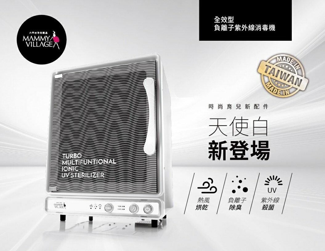 ❤ 歡慶雙12 ❤ 贈消毒鍋清潔劑 六甲村 Rokko全效型紫外線消毒鍋 1