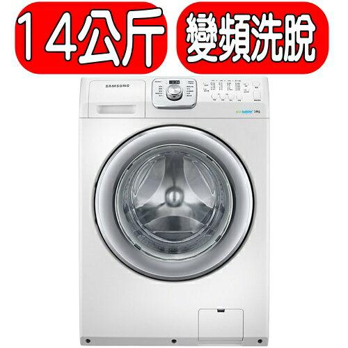 <br/><br/>  《特促可議價》SAMSUNG三星【WF14F5K3AVW/TW】洗衣機《14公斤,變頻滾筒》<br/><br/>