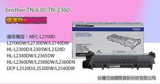 brother TN-630/TN-2360 標準容量碳粉~適用機型HL-L2365DW / MFC-L2700D / L2700DW