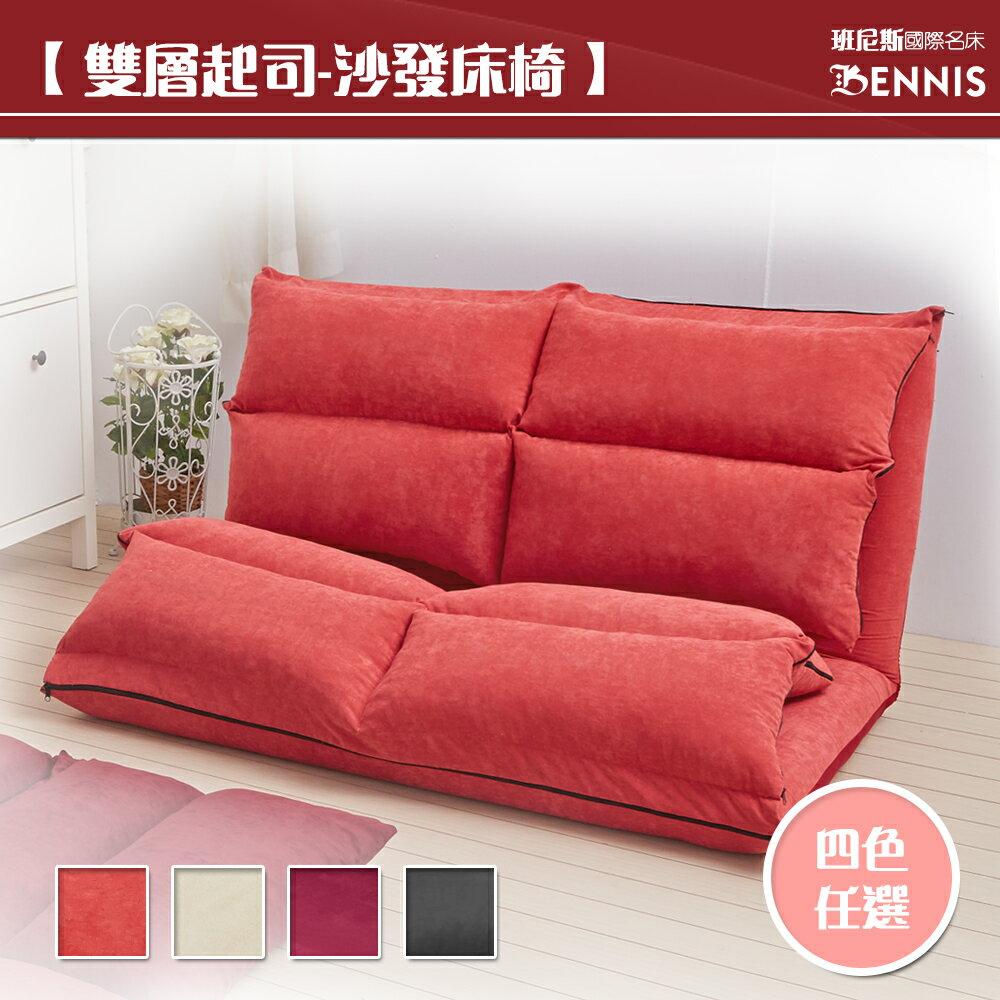 超大尺寸~雙層起司Cheese漢堡~〈雙人睡〉沙發床椅  布沙發  雙人沙發  雙人床~